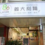 《草食日記》86義大利麵士林店